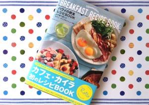 カフェ・カイラ初のレシピBOOK好評発売中☆