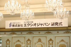 2017年エクシオジャパン新発式