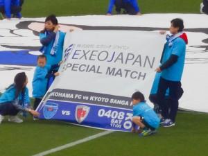 エクシオジャパン SPECIAL MATCHが開催されました。