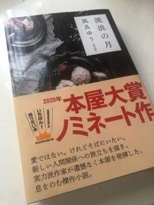 本屋大賞~パート2~
