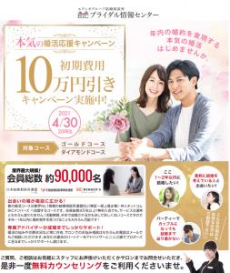 【NEW】春のキャンペーンが始まります!