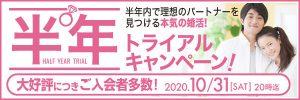 【半年トライアルキャンペーン】残り3日!!