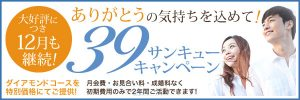 2020年もわずか☆名古屋サロンのご予約状況