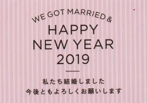 嬉しい結婚報告を兼ねた年賀状