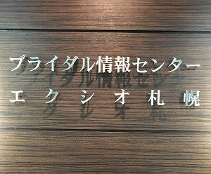 札幌♪結婚相談所☆プロポーズの準備