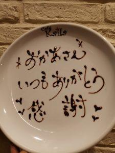 日頃の感謝を伝える大切な日です(^_^)/
