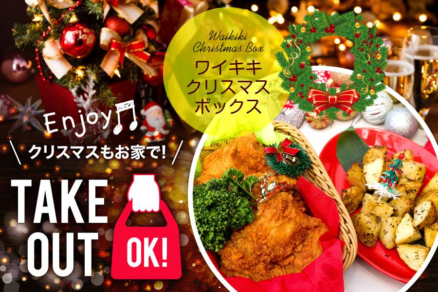 【12月18日〜】ワイキキクリスマスボックス〔テイクアウト〕登場!