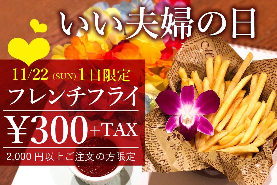 【11月22日限定!】 いい夫婦キャンペーン!