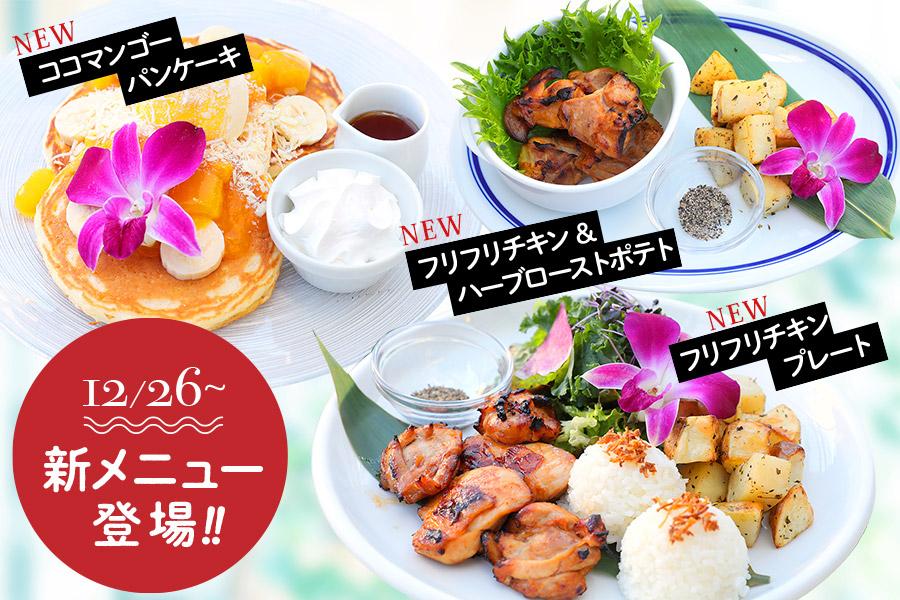12/26〜 バリエーション豊富に新メニュー登場!