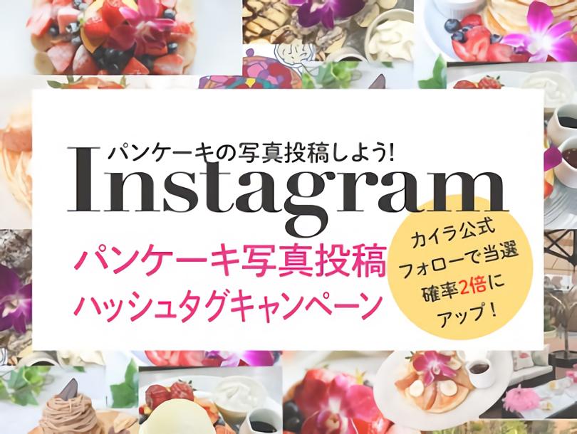 パンケーキの写真投稿しよう! Instagramプレゼントキャンペーン!