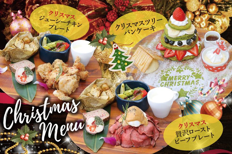 12月1日より期間限定クリスマスメニュー販売開始!