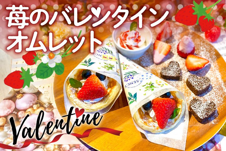【2/1~2/28 期間限定】苺のバレンタインオムレット!