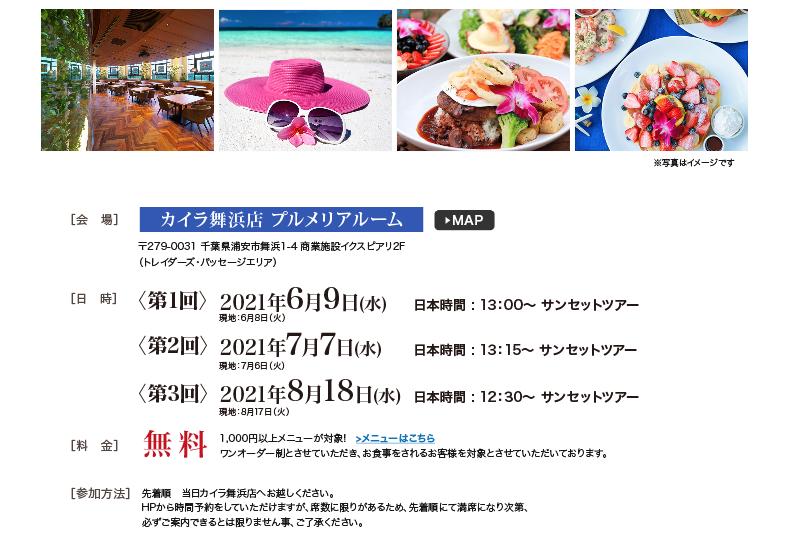 現地ハワイとのオンラインツアー開催!