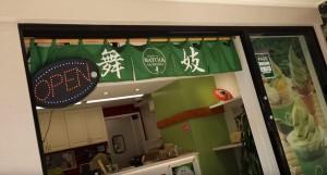 ハワイで人気の抹茶スイーツ店
