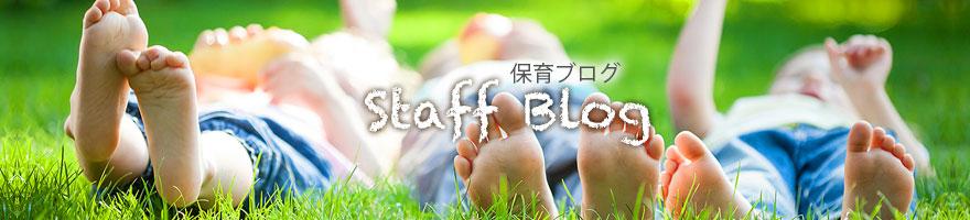 保育ブログ