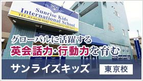 サンライズキッズ東京校