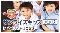サンライズキッズインターナショナルスクール東京校