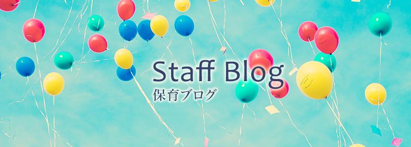 Staff Blog 保育ブログ