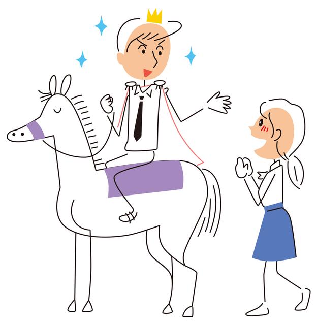 「白馬の王子様症候群」から抜け出せないあなたへ