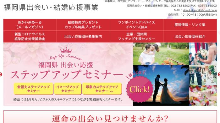 チェックしてる?福岡県出会い・結婚応援事業