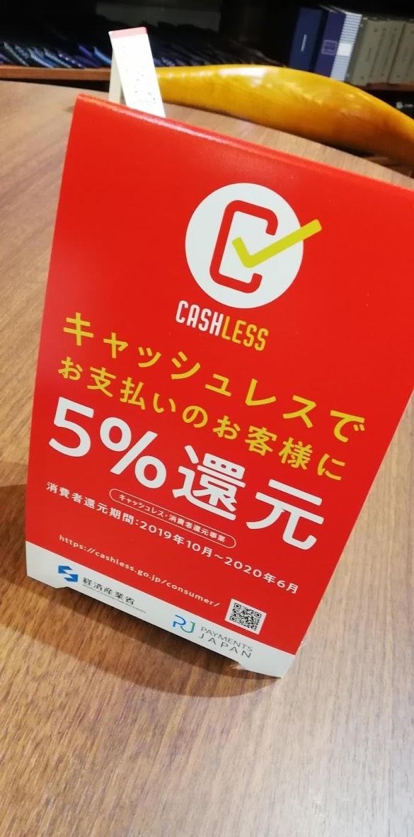 キャッシュレス・ポイント還元制度対象店舗です!!横浜オーダースーツのナガサカ