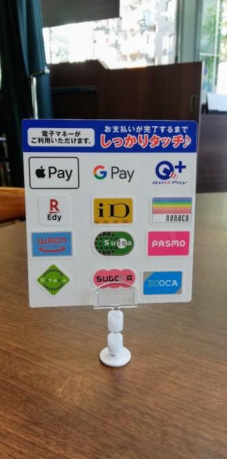 お支払いが「電子マネー」で可能になりました!横浜オーダースーツのナガサカ