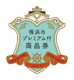 横浜市プレミアム付き商品券をお持ちの方!スーツやシャツを作りませんか!?